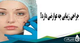 عوارض جراحی زیبایی