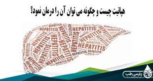 علائم هپاتیت: هپاتیت C چیست و چگونه می توان آن را درمان نمود؟