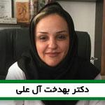 درمان با طب سنتی و گیاهان در شیراز | دکتر بهدخت آل علی | پارسی طب