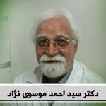 درمان با طب سنتی و گیاهان در مشهد | دکتر سید احمد موسوی نژاد | پارسی طب