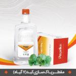 پاکسازی کبد چرب پاپریکا (شلیور) - پارسی طب