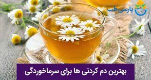 دمنوش های مفید برای سرماخوردگی