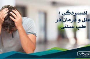 افسردگی علل و درمان در طب سنتی