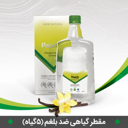 f-Phlegm-cleanser_-5-Plants-1