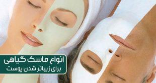 انواع ماسك گياهي براي زيباتر شدن پوست - پارسی طب