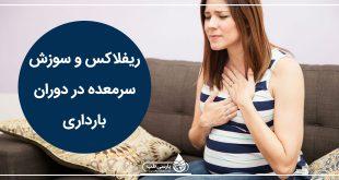 دلایل ایجاد سوزش سرمعده در دوران بارداری چیست؟