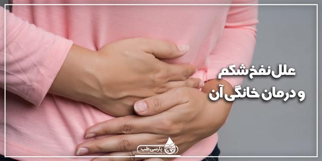 علل نفخ شکم و درمان خانگی آن