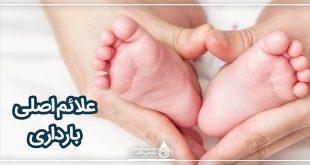 علائم اصلی بارداری (آیا شما باردار هستید؟)