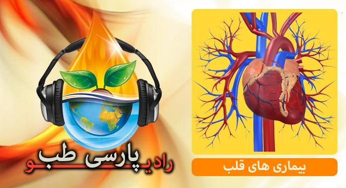 radio-parsiteb-heart