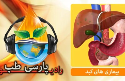 radio-parsiteb-liver