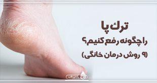 ترک پا را چگونه رفع کنیم؟ (۹ روش درمان خانگی)