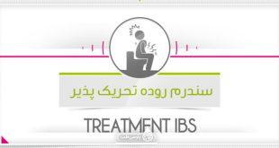 درمان سندرم روده تحریک پذیر (IBS)