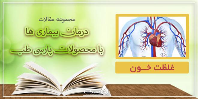 درمان افزایش غلظت خون