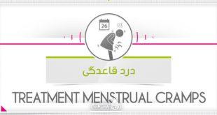 درمان درد قاعدگی ( پریود ماهانه )