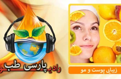 پوست ریزش مو رادیو پارسی طب