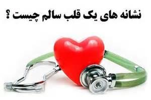 قلب چگونه کار می کند ؟