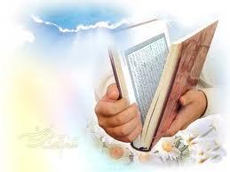 برکت در قرآن و حدیث