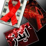 خطر شکستگی استخوان در مبتلایان به ایدز
