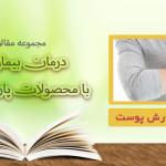 درمان خشکی و خارش پوست
