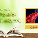 درمان چربی خون