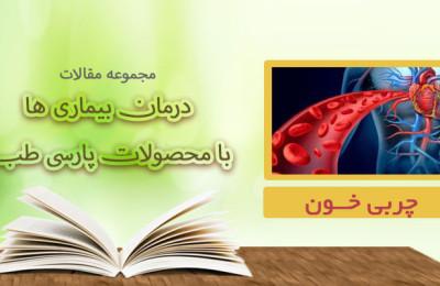 درمان چربی خون با محصولات پارسی طب