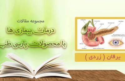 درمان یرقان با محصولات پارسی طب درمان زردی با محصولات پارسی طب