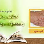 درمان لکه های کبدی