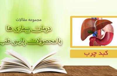 درمان کبد چرب با محصولات پارسی طب