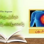 درمان افزایش فشار خون