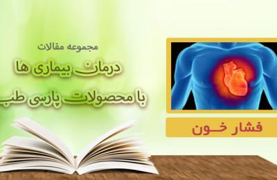 درمان افزایش فشار خون با محصولات پارسی طب