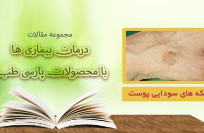 درمان لکه های سودایی پوست با محصولات پارسی طب