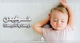 خوابیدن درست و نادرست چگونه است ؟