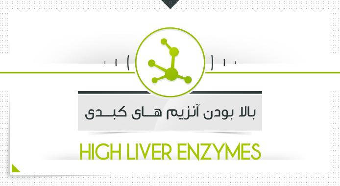 درمان با محصولات پارسی طب - بالا بودن آنزیم های کبدی