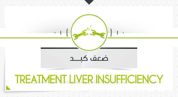 درمان با محصولات پارسی طب - ضعف کبد