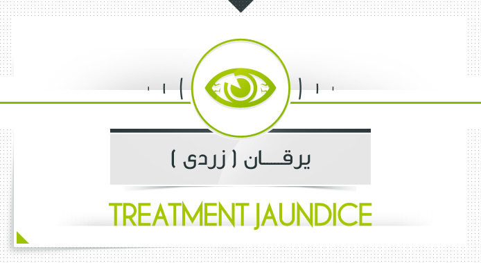 درمان با محصولات پارسی طب - یرقان زردی