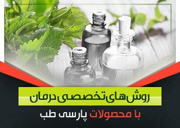 محصولات پارسی طب