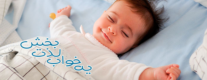 خوابیدن خواب آرام و راحت