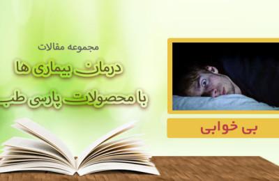 درمان بی خوابی با محصولات پارسی طب