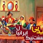 عید دیدنی ، سنت نیک ایرانی در نوروز