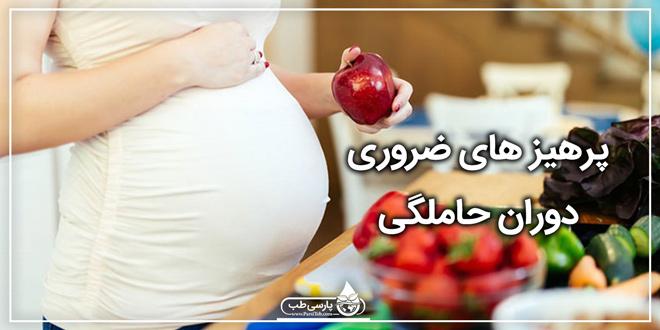 پرهیز های ضروری دوران حاملگی