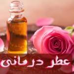 عطر درمانی برای بهبود بیماریها