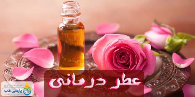 عطر درمانی برای بهبود بیماریها | پارسی طب
