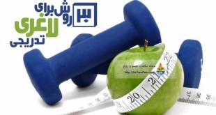 کاهش وزن تدریجی