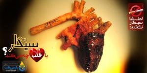 مضرات سیگار برای قلب و عروق   پارسی طب
