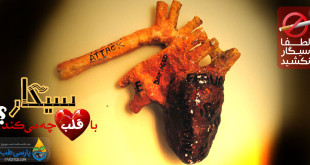 مضرات سیگار برای قلب و عروق