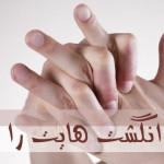 شکستن انگشت ها چه مضراتی دارد ؟