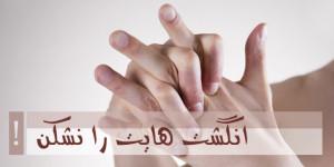 مضرات شکستن انگشت ها