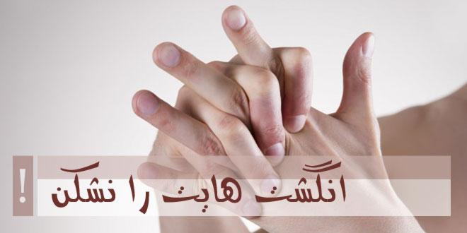 ضرر شکستن انگشتان