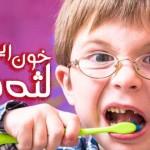 خونریزی لثه ، هشداری برای سلامت دندان