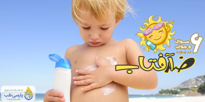 بهترین ضد آفتاب چیست ؟ | پارسی طب